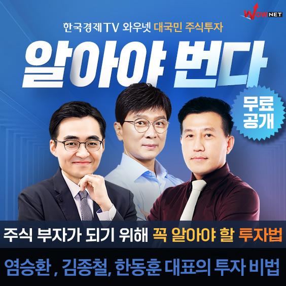 [한국경제TV 와우넷 대국민 주식투자] 알아야 번다! - 주식부자가 되기위해 꼭 알아야할 투자법 11강