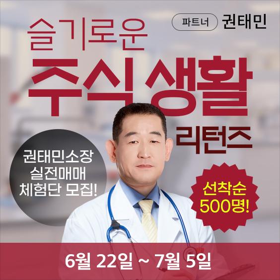 권태민소장 실전매매 연동 서비스!
