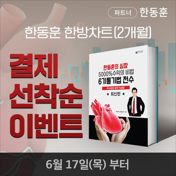 [선착순]한방차트(2개월) 6기통기법 도서증정