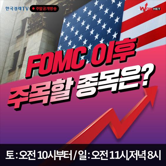[주말방송] FOMC결과 주목할 종목은?