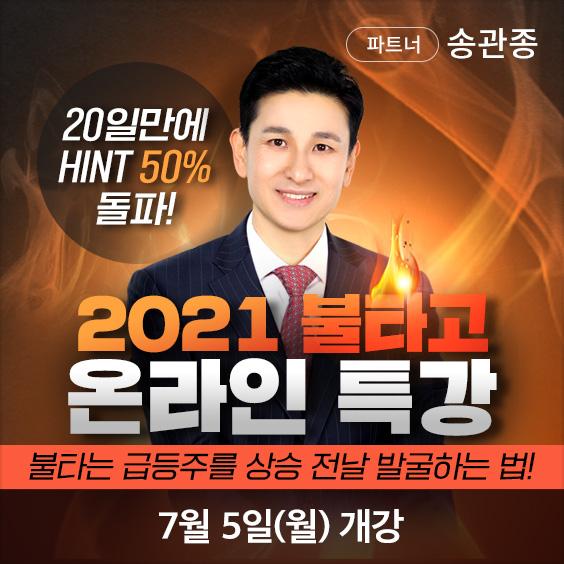 20일만에 50% 계좌수익률 돌파한 비법 공개!
