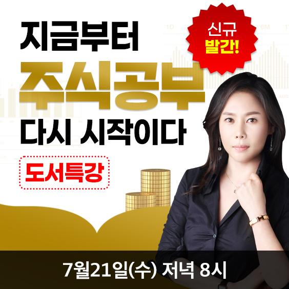 신간 도서 출간 기념 저자 특강 진행!