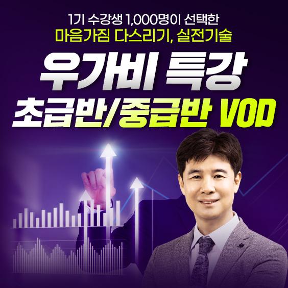 우가비특강 VOD 판매