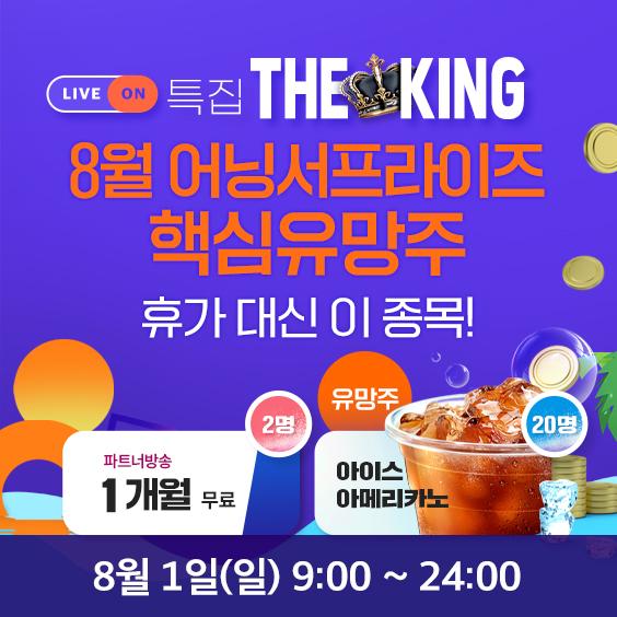 [특별생방송] 특집 THE KING : 8월 어닝서프라이즈 핵심유망주