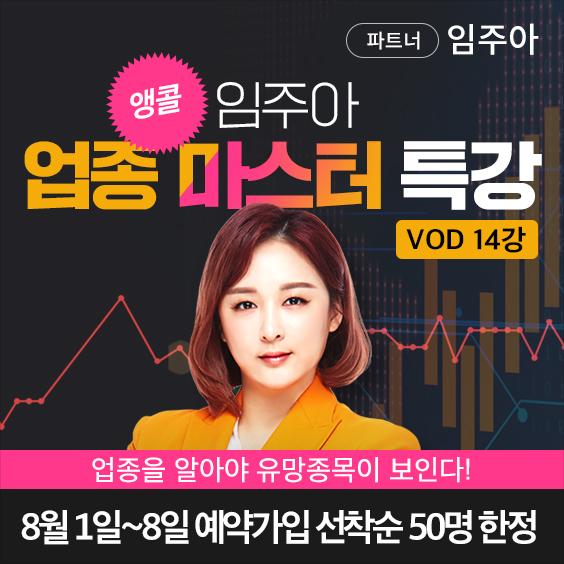 [앵콜] 임주아 업종마스터 특강 VOD