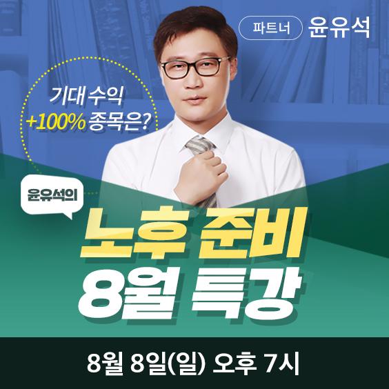 [윤유석] 8월 실적시즌 완벽대비 특강!