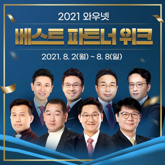 2021 와우넷 베스트파트너위크!