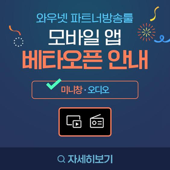 와우넷 파트너방송툴 모바일 앱 베타오픈 안내