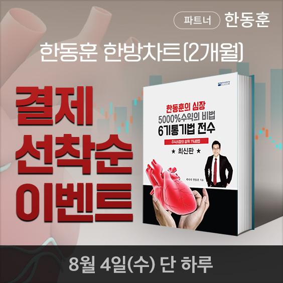 SK바이오사이언스 수익축하 한방차트검색기 8월 이벤트