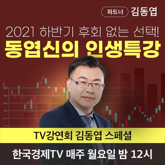 매주 월요일 밤 12시, 한국경제TV 본방사수!