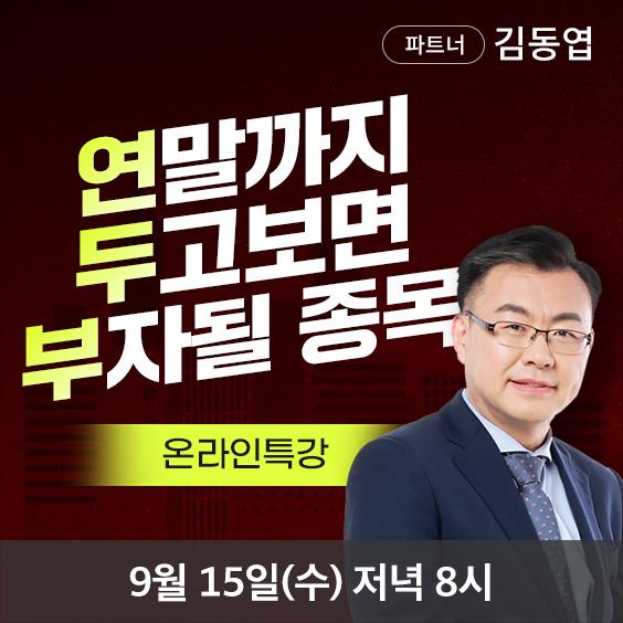 연말까지 두고보면 부자될 종목 공개!