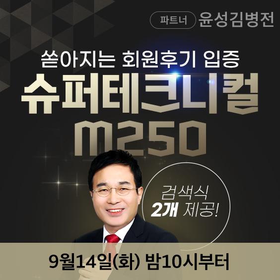 윤성김병전 슈퍼테크니컬M250 1기 오픈