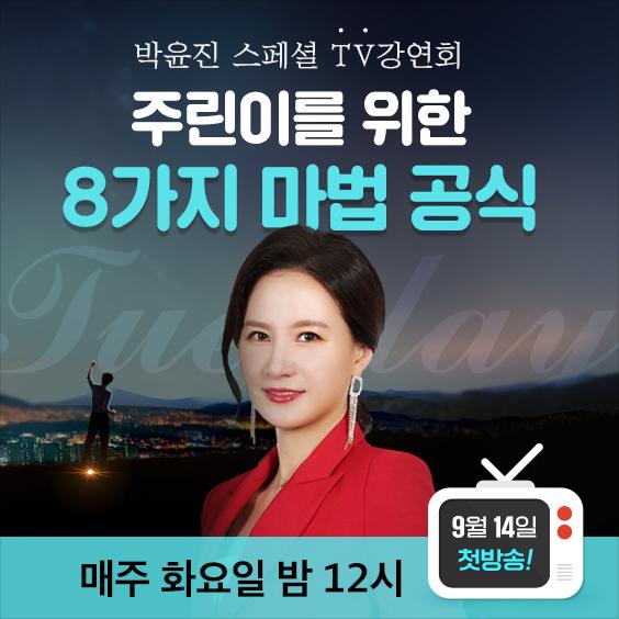 화요일 밤12시, 한국경제TV 본방사수!
