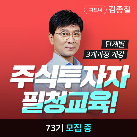 증권아카데미 73기 개강