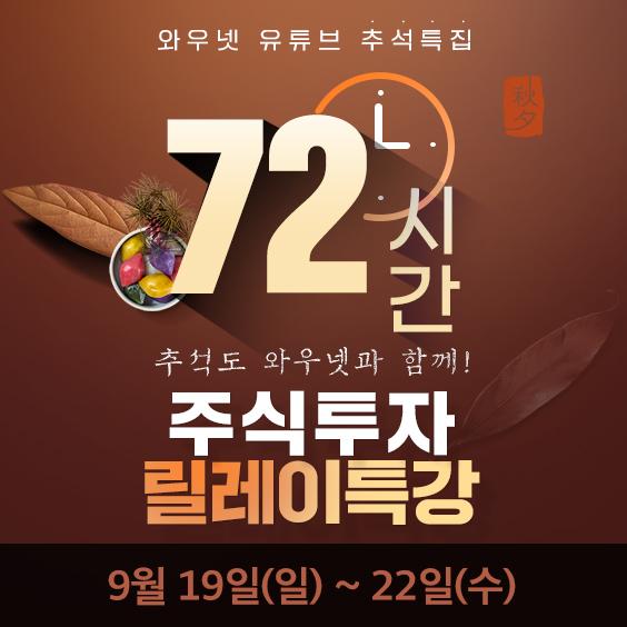 [추석특집] 와우넷 유튜브 72시간 주식투자 릴레이특강