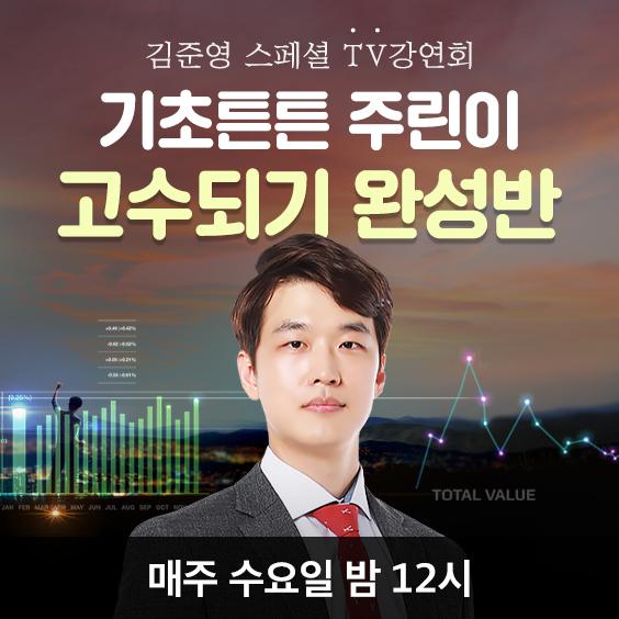 [김준영 TV강연회] 기초튼튼 주린이 고수되기 완성반