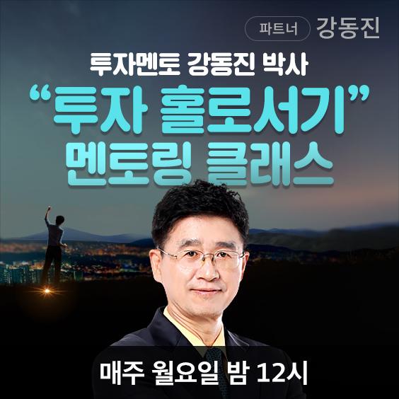 주식멘토 강동진박사 TV 스폐셜