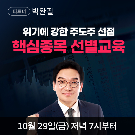 위기에강한 주도주선점 핵심종목 선별교육 2기