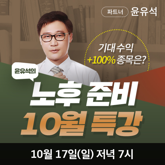 10월 노후준비 특강 사전예약