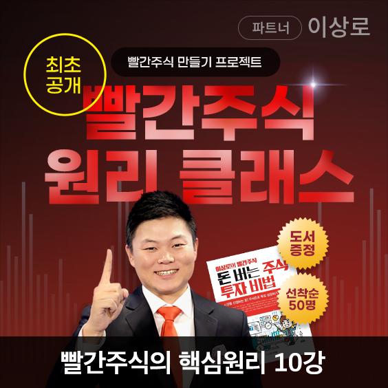 빨간주식의 핵심원리! 10월 29일 최초공개!