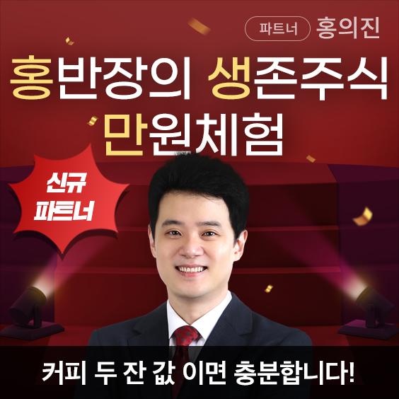 성격 급한 대한민국 투자자들을 위해 홍의진이 왔다!