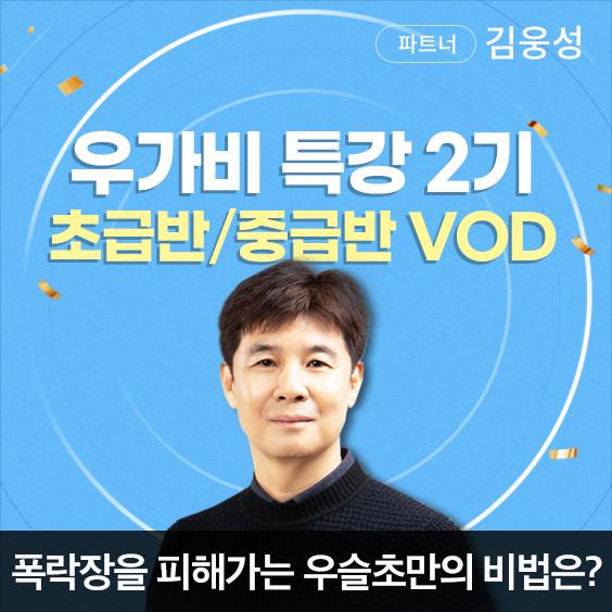 우가비특강 2기 VOD 오픈