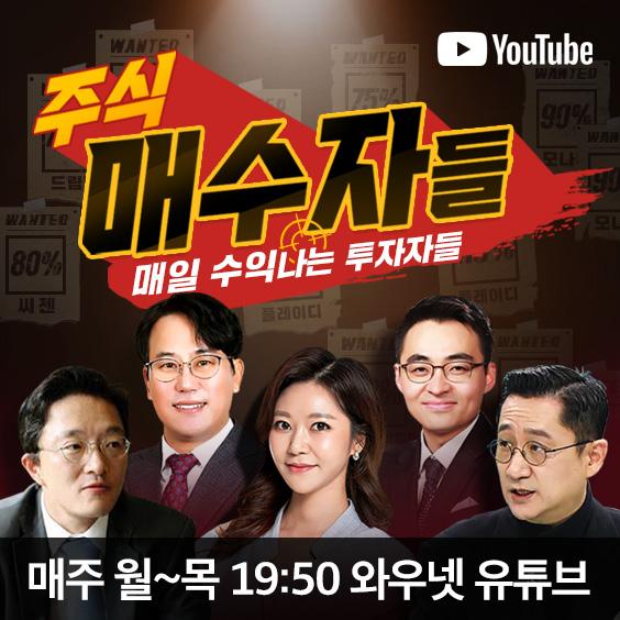 증시 최고 전문가 총 출동 '매수자들' 매주 월~목 19시 50분